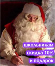 Новогодние каникулы. Школьникам скидка 10% + Подарок от Деда Мороза
