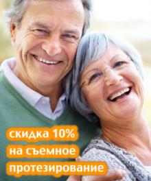 Акция - Скидка на съемное протезирование - 2 - 240x288
