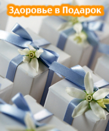 Акция - Здоровье в Подарок - Подарите сертификат на лечение - 2 - 240x288