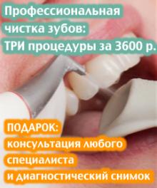 Профессиональная чистка зубов. Три процедуры. ПЛЮС консультация любого специалиста в ПОДАРОК- 240x288