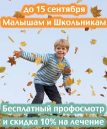 Готовимся к детскому саду и школе в клиниках Nord Dental - 240x288 -2