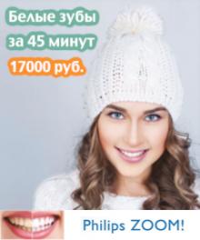 aktsiya-otbelivanie-zoom-3-belye-zuby-za-45-minut-i-17000-rublei