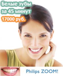 Акция – Отбеливание ZOOM 3 – Белые зубы за 45 минут и 17000 рублей — ВЕСНА -2