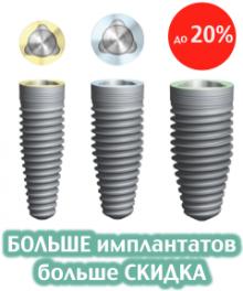 БОЛЬШЕ имплантатов - больше СКИДКА (до 20%)- 240x288