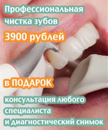 Профессиональная чистка зубов. Три процедуры за 3900 рублей плюс ПОДАРОК консультация любого специалиста и снимок - 240x288