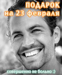 Подарок для настоящих мужчин – осмотр и профессиональная чистка зубов (совершенно не больно)